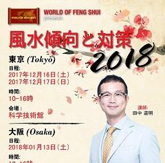 【東京・大阪セミナー】2018年風水傾向対策